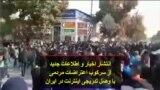 انتشار اخبار و اطلاعات جدید از سرکوب اعتراضات مردمی با وصل تدریجی اینترنت در ایران