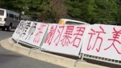 示威者聚集中国驻美使馆,抗议镇压维权律师