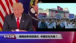 焦点对话:美朝战争风险增大,中国左右为难?