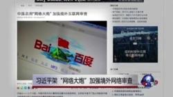 """时事大家谈:习近平架""""网络大炮""""加强境外网络审查"""