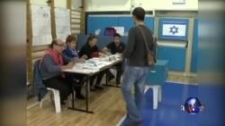 利库德集团赢得以色列议会选举