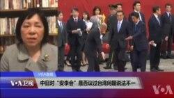 "VOA连线(歌篮):中日对""安李会""是否议过台湾问题说法不一/""安李会""后,中国在东中国海继续行动?"