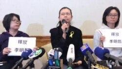 台湾人权工作者李明哲的妻子决意去北京营救丈夫