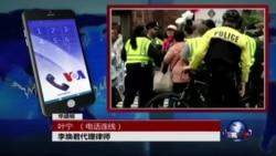 VOA连线(叶宁):再拦习近平车队,李焕君肩骨折被捕