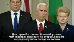 Пенс заявил, что для стран Балтии нет большей угрозы, чем «призрак агрессии» со стороны России