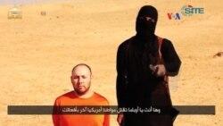 ISIS - Amenaza en EE.UU.