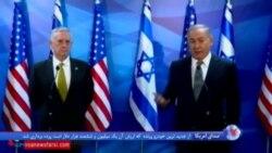 استقبال نتانیاهو از چرخش آمریکا در قبال ایران در دیدار با وزیر دفاع ایالات متحده