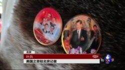VOA连线:中国两会 西藏代表团成员佩戴习近平像章引关注