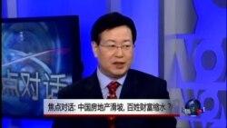 焦点对话:中国房地产滑坡,百姓财富缩水?