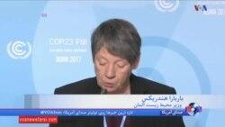 نشست تغییرات اقلیمی در آلمان: جهان باید اقدامات بیشتری بکند