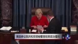 美国参议院共和党领袖誓言结束政治僵局