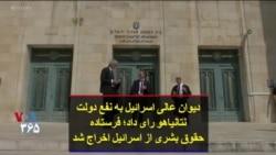 دیوان عالی اسرائیل به نفع دولت نتانیاهو رای داد؛ فرستاده حقوق بشری از اسرائیل اخراج شد