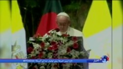 تقدیر پاپ از بنگلادش برای کمک به مسلمانان آواره روهینگیا