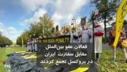 تجمع فعالان عفو بینالملل بلژیک در روز جهانی مبارزه با اعدام مقابل سفارت ایران
