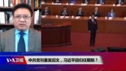 时事大家谈:中共党刊重发旧文,习近平回归任期制?