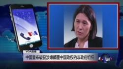 VOA连线: 中国逮捕一名瑞典籍非政府工作人员