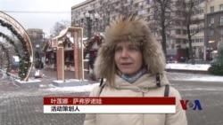 俄罗斯人过节不出门 和家人共度难关
