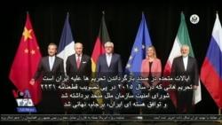 دیدگاه واشنگتن - ایالات متحده درصدد برگرداندن همه تحریمها علیه جمهوری اسلامی ایران است