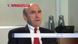 نسخه کامل گفتگو با الیوت آبرامز: روحانی به رهبر پیام داد انتخابات را بدزدید ساکت نمیمانم