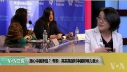 时事看台(斯洋) :担心中国渗透? 专家: 其实美国对中国影响力更大
