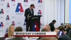 澳大利亚寻求扩大与美国联盟