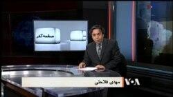 صفحه آخر ۲۶ اوت ۲۰۱۶ : قتل عام زندانیان سیاسی تابستان ۶۷ و اوضاع مشابه امروز در زندانها
