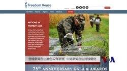 全球新闻自由度创12年新低 中港新闻自由持续堪忧