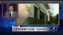 """媒体观察: 从李东生案看习王反腐""""永远在路上"""""""