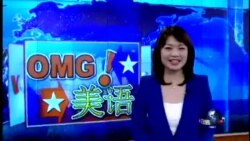 VOA卫视(2014年4月29日 第一小时节目)