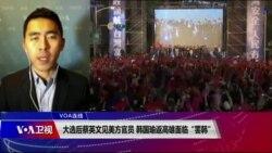 "VOA连线(许宁):大选后蔡英文见美方官员 韩国瑜返高雄面临""罢韩"""