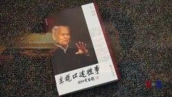 李南央状告北京海关没收禁书案最新进展