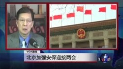 VOA连线:北京加强安保迎接两会