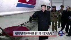 时事大家谈:朝鲜核弹和萨德导弹,哪个让北京更头疼?