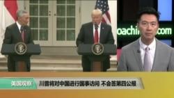 时事看台(黄耀毅):川普将对中国进行国事访问,不会签第四公报