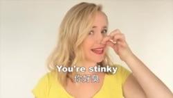 OMG!美语 You're Stinky!