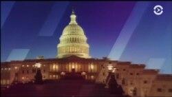 Трамп в Конгрессе: ожидания и противостояния