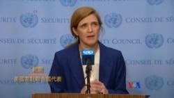 美國敦促聯合國通過制裁北韓決議