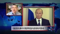 VOA连线:马航班机事件对俄罗斯国内政局有何影响