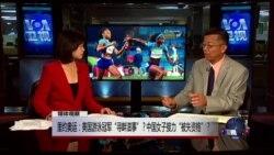 """媒体观察:里约奥运:美国游泳冠军""""寻衅滋事""""?中国女子接力""""被失资格""""?"""