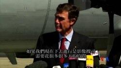 2014-04-08 美國之音視頻新聞: 搜尋人員繼續搜索馬航客機