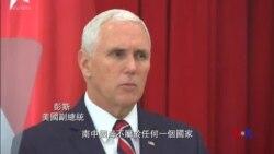彭斯副總統:南中國海不屬於任何一個國家
