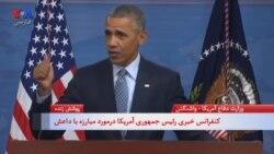 اوباما در دفاع از پرداخت نقدی پول به ایران: اسرائیل هم اعتراف می کند ایران به توافق پایبند است