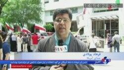 گزارش فرهاد پولادی از تجمع مخالفان جمهوری اسلامی مقابل حوزه رایگیری واشنگتن دی سی