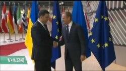 欧盟要求乌克兰进行深入改革