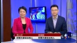 VOA卫视(2014年5月13日 第二小时节目)