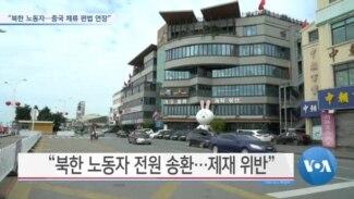"[VOA 뉴스] ""북한 노동자…중국 체류 편법 연장"""