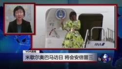 VOA连线:米歇尔奥巴马访日,将会安倍晋三