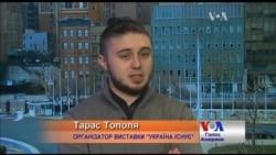 В ООН є держави, які хочуть, щоб України не було - організатор виставки у Нью-Йорку. Відео