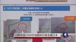 """日本: 中国老地图标注""""尖阁群岛"""""""