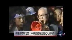 VOA卫视(2014年4月18日 第二小时节目) - 胡耀邦特辑(重播)